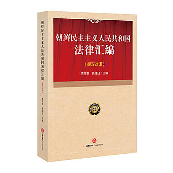 [尋書網] 9787511884718 朝鮮民主主義人民共和國法律彙編(簡體書sim1a)