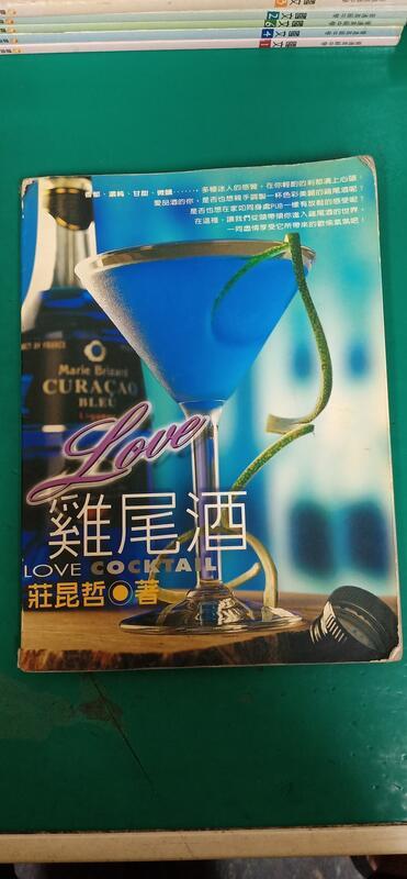 《Love雞尾酒》ISBN:9576306671│躍昇│莊昆哲 無劃記 64B