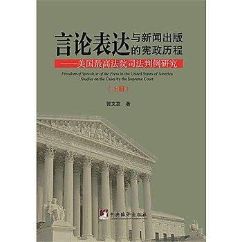 [尋書網] 9787511726834 言論表達與新聞出版的憲政歷程:美國最高法院司(簡體書sim1a)
