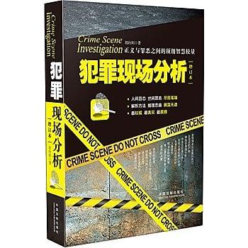 [尋書網] 9787509362181 犯罪現場分析(增訂版) 最權威、最真實、最震(簡體書sim1a)