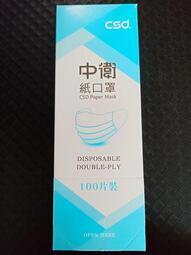 QF101 CSD中衛紙口罩 100片
