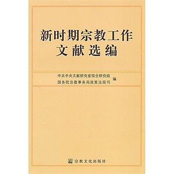 [尋書網] 9787802547728 新時期宗教工作文獻選編(簡體書sim1a)