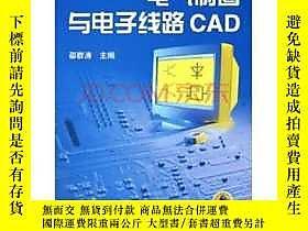 古文物罕見電氣製圖與電子線路CAD露天14821邵 濤 編機械工業出版社ISBN:9787111171171出版2005