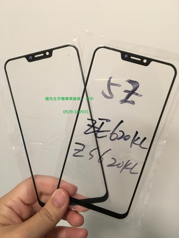 【台中鐘先生手機專業維修】ASUS ZenFone 5 5z ze620kl zs620kl 螢幕玻璃更換 觸控面板維修