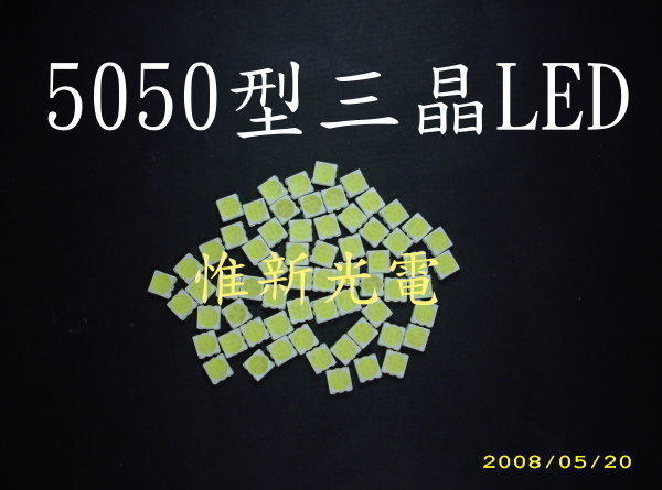 B6AA21 PLCC 5050 3晶 led(2220) 白光 黃光 綠光 藍光 重黃光 紅光 特價1元