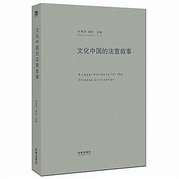 [尋書網] 9787511884039 文化中國的法意敘事(簡體書sim1a)