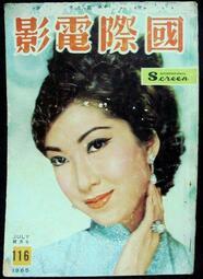 老絕版影業雜誌:國際電影116期