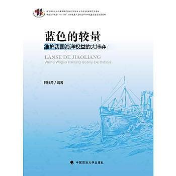 [尋書網] 9787562064572 藍色的較量——維護我國海洋權益的大博弈(簡體書sim1a)