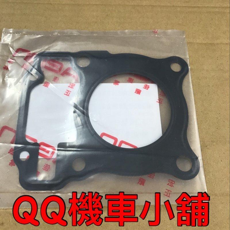 【QQ機車小舖】MY150 汽缸頭墊片 汽缸頭鐵墊片 MY AEON 公司貨