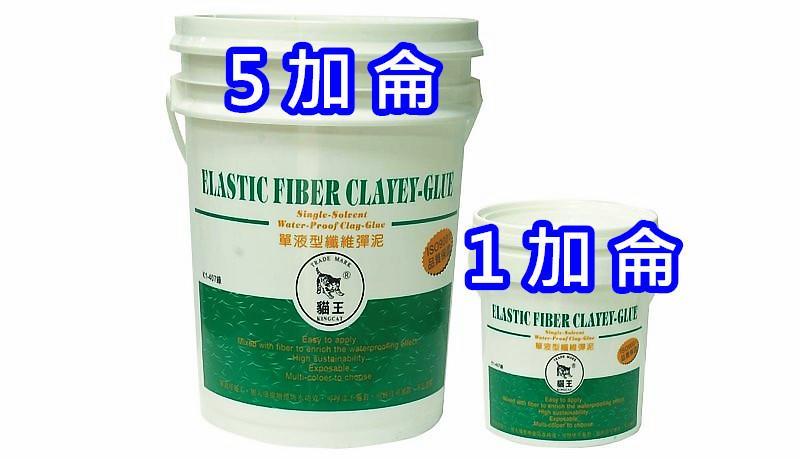 貓王 彈泥 單液彈泥 加纖彈泥 彈性水泥 壁癌 K1-828 非 金絲猴