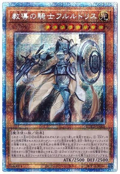 ◎~卡司魔~◎ 遊戲王   ROTD-JP008 教導的騎士 鳶尾 (銀鑽/稜鑽/白鑽)