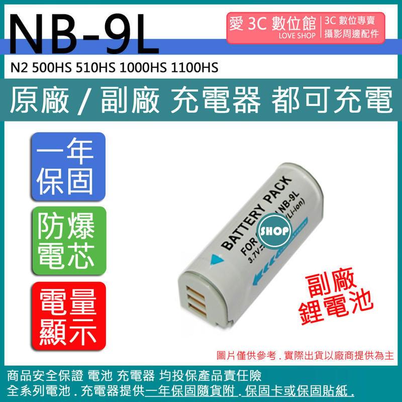 愛3C CANON NB-9L NB9L 電池 N2 500HS 510HS 1000HS 1100HS 相容原廠