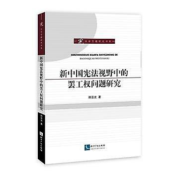[尋書網] 9787513037754 新中國憲法視野中的罷工權問題研究 /韓亞光(簡體書sim1a)