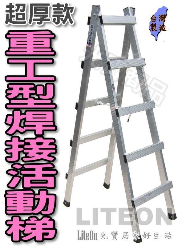 光寶鋁梯 活動梯 6尺 油漆梯 六尺 行走梯 工業消防安全 工作梯 水電土木 裝潢修繕 承重160kg 鋁梯子 木梯