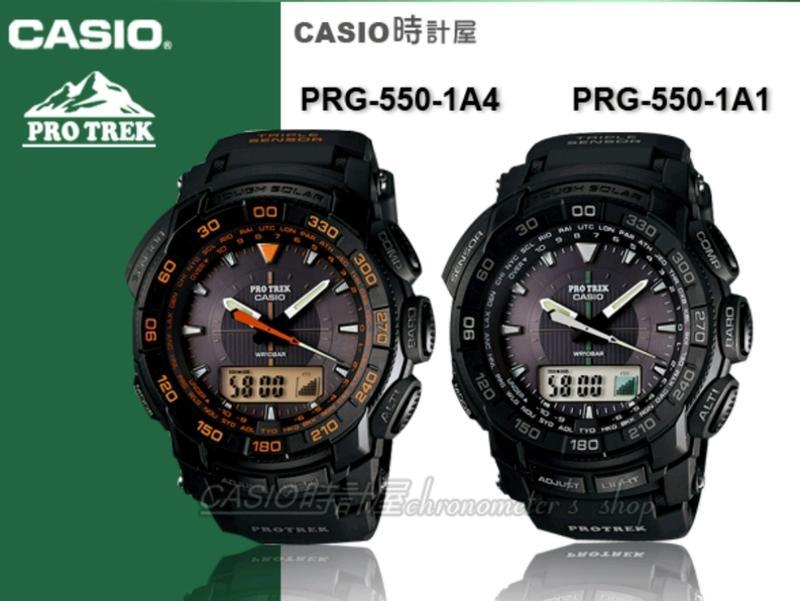 factory authentic 06519 87953 CASIO 時計屋 卡西歐 登山錶 PRG-550 太陽能 高度/氣壓/溫度 防水 LED照明