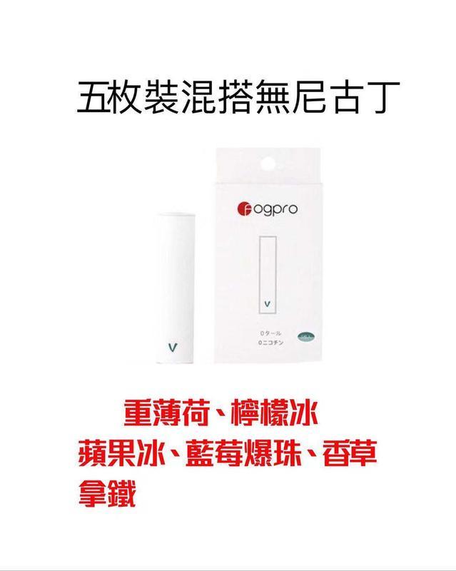 現貨最新 電子菸 充電日本Fogpro多種口味 可更換煙彈 無尼古丁跟含尼古丁