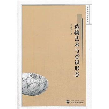 [尋書網] 9787307107663 造物藝術與意識形態 /喻仲文 著(簡體書sim1a)