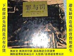 古文物罕見罪與罰露天224917 陀思妥耶夫斯基著 非琴譯 譯林出版社  出版1993