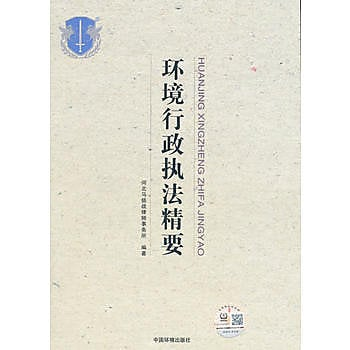 [尋書網] 9787511125811 環境行政執法精要(簡體書sim1a)