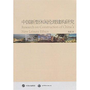 [尋書網] 9787510071744 中國新型休閑倫理建構研究 /陳霞 著(簡體書sim1a)