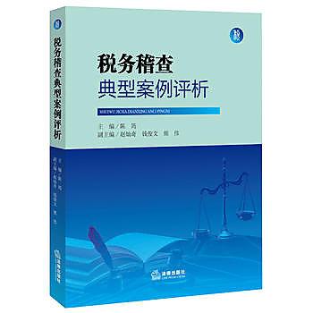 [尋書網] 9787511888297 稅務稽查典型案例評析 /陳筠主編(簡體書sim1a)