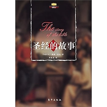 [尋書網] 9787506020251 聖經的故事(簡體書sim1a)