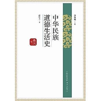 [尋書網] 9787547306703 中華民族道德生活史(秦漢卷) /高恒天著(簡體書sim1a)