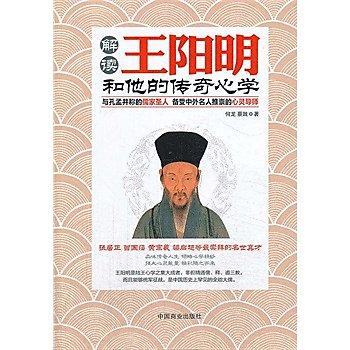 [尋書網] 9787504482204 解讀王陽明和他的傳奇心學 (何龍,蔡踐)(簡體書sim1a)