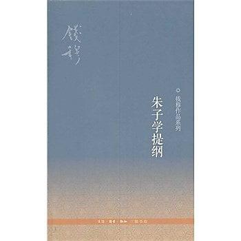 [尋書網] 9787108040701 朱子學提綱(三版) /錢穆 著(簡體書sim1a)