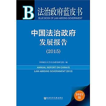 [尋書網] 9787509785461 法治政府藍皮書:中國法治政府發展報告2015(簡體書sim1a)