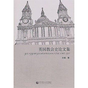 [尋書網] 9787565615580 英國教會史論文集 /劉城 著(簡體書sim1a)
