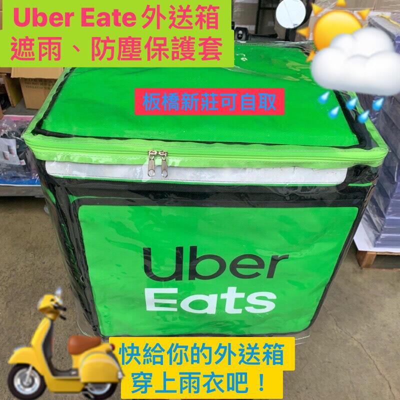 Uber Eats  外送箱遮雨防塵套~附鐵釦和綁繩可固定雨套/小雨傘/束帶