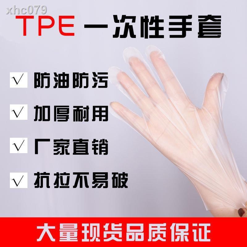 【現貨】❂✠TPE一次性防護手套防水防油清潔加厚美發家務餐飲烘培食品級批發
