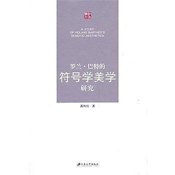 [尋書網] 9787811306248 羅蘭 巴特的符號學美學研究 /蔣傳紅 著(簡體書sim1a)