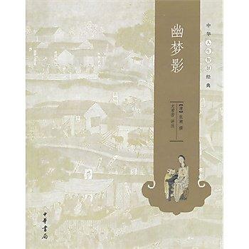 [尋書網] 9787101102093 幽夢影--中華人生智慧經典(簡體書sim1a)