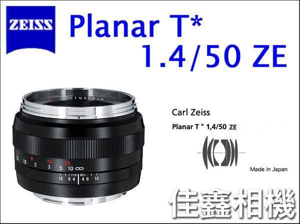 @佳鑫相機@(全新品)Zeiss蔡司 ZE 50/1.4 Planar T* 50mm F1.4 Canon用 公司貨