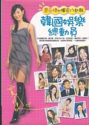 【佰俐書坊】b 2002年1月初版《韓國娛樂總動員-賈永婕的獨家八卦報》商周ISBN:9574699110