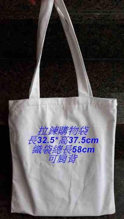 [丁媽蝶古巴特]丁媽 拉鍊購物袋  餐巾紙  蝶古巴特 手工藝品  拼貼 胚布袋 胚布包