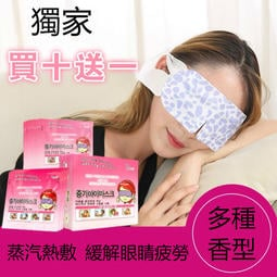 【台灣現貨】附發票 蒸氣眼罩 熱敷眼罩 蒸汽眼罩 SPA眼罩 去疲勞眼罩 睡眠眼罩 護眼必備 日韓熱銷
