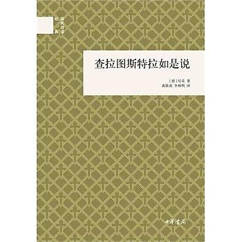 [尋書網] 9787101096286 查拉圖斯特拉如是說(精)--國民閱讀經典(簡體書sim1a)