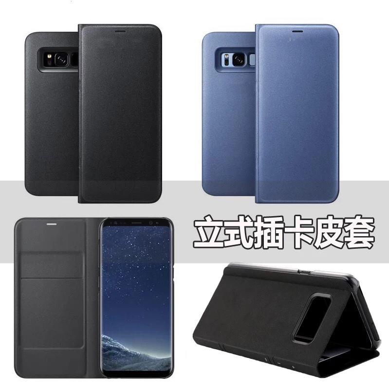 三星 Galaxy S9 S9+ S8 S8+ 手機殼 新款 立式 翻蓋式 可插卡 保護套 全包 防摔 皮套 原裝同款