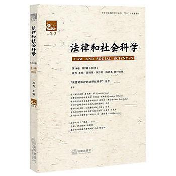 [尋書網] 9787511889041 法律和社會科學(第14卷 2015第2輯)(簡體書sim1a)
