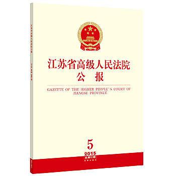 [尋書網] 9787511873149 江蘇省高級人民法院公報(2015年第5輯 總(簡體書sim1a)