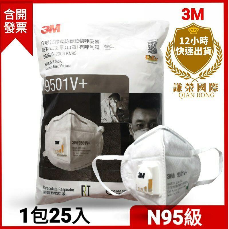 3M  N95口罩 9501v+ 9502+ 經濟環保包/針織帶舒適款全新升級防霧霾 pm2.5 [謙榮國際]
