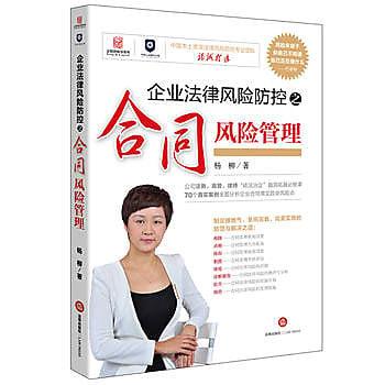 [尋書網] 9787511884954 企業法律風險防控之合同風險管理 /楊柳編著(簡體書sim1a)