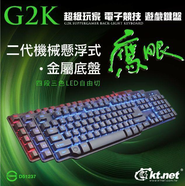 【 新和3C 買一送四 】G2K鷹眼二代機械手感電競遊戲鍵盤.懸浮類機械手感電競鍵盤 +送電競滑鼠墊.鍵盤收納袋.束線帶