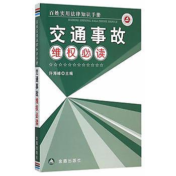 [尋書網] 9787508294063 交通事故維權必讀•百姓實用法律知識手冊(簡體書sim1a)