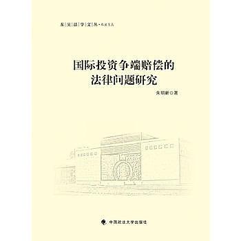 [尋書網] 9787562064244 國際投資爭端賠償的法律問題研究 /朱明新(簡體書sim1a)