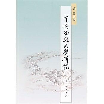 [尋書網] 9787101089080 中國佛教文學研究 /普慧 主編(簡體書sim1a)