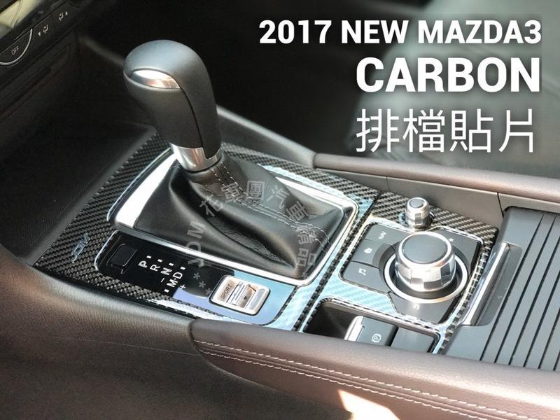 【花軍團】2017~2018年 馬自達 NEW MAZDA 3 小改款 JDM CARBON 排擋貼片